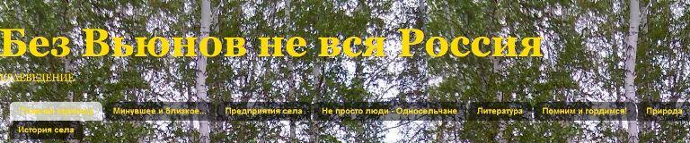 Без Вьюнов не вся Россия