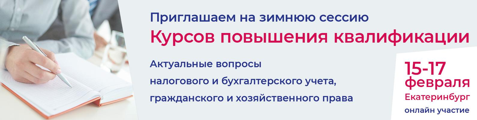 Приглашаем на зимнюю сессию Курсов повышения квалификации