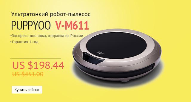 Многофункциональный робот пылесос V-M611 PUPPYOO для дома супер-макро инфракрасное обнаружение,пульт дистанционного управления три боковых щетки