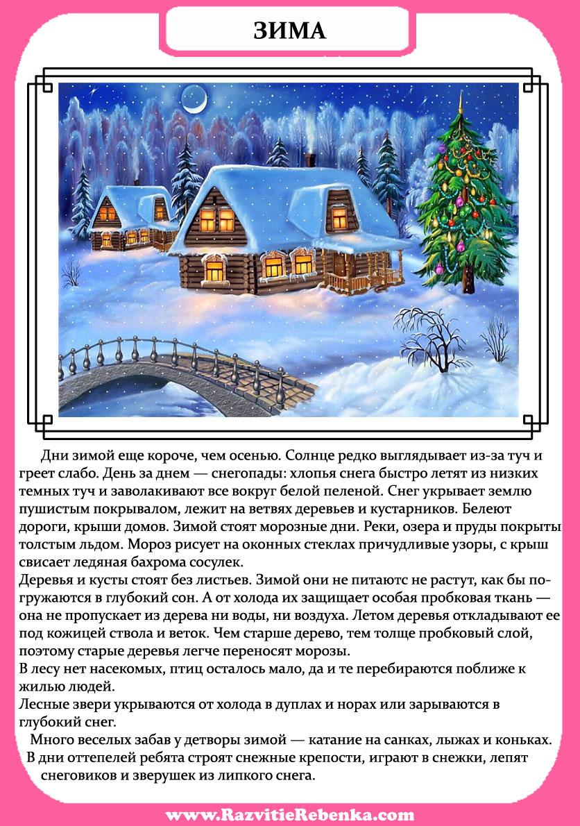 о зиме картинки дошкольникам