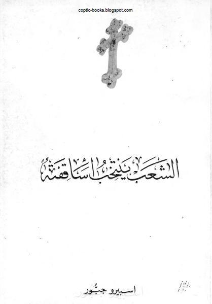 كتاب : الشعب بنتخب اساقفته - اسبيرو جبور