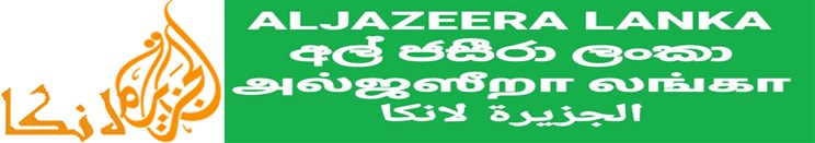 Al Jazeera Lanka