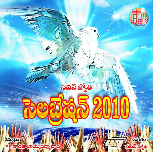 Naveen Jyothi - Celebration 2010 Telugu Christian Songs
