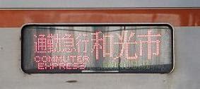 東京メトロ副都心線 通勤急行 和光市行き1 7000系旧表示