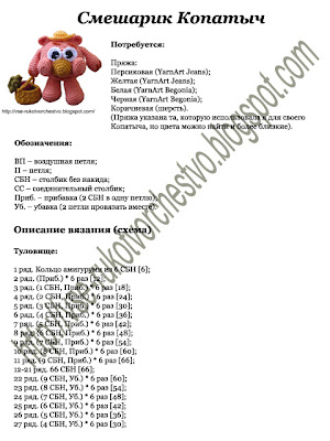 Амигуруми смешарик крош схемы вязания крючком 55