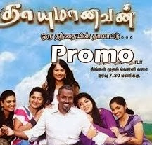 Thayumanavan, Vijay Tv Serial Promo, This Week Promos 03-03-2014 To 07-03-2014