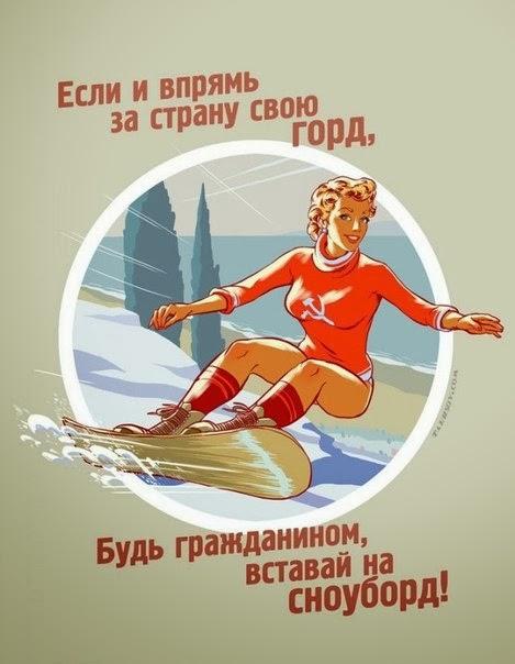 Если и впрямь за страну свою горд, будь гражданином, вставай на сноуборд!