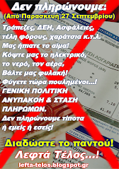 Η ΜΟΝΗ ΛΥΣΗ