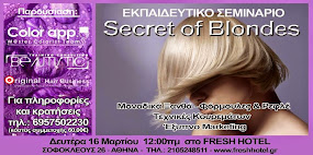 Σεμινάριο για να γνωρίσετε τα μυστικά των ξανθών χρωμάτων Δευτέρα 16 Μαρτίου 2015!