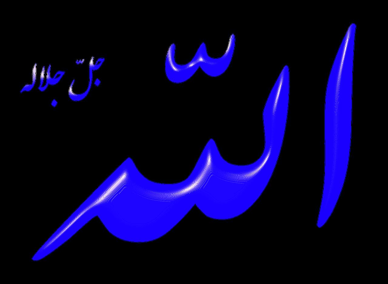 اسم الله الأعظم الذي اذا دعي به أجاب