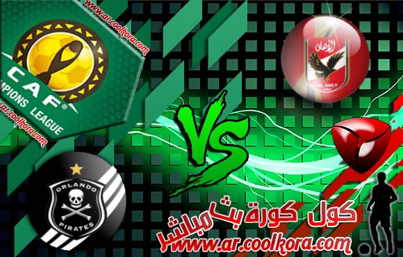 مشاهدة مباراة الأهلي واورلاندو بيراتس بث مباشر علي الجزيرة الرياضية 2+ مجانا Al Ahly vs Orlando Pirates
