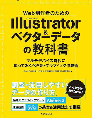 Web制作者のためのIllustrator&ベクターデータの教科書 raw zip dl