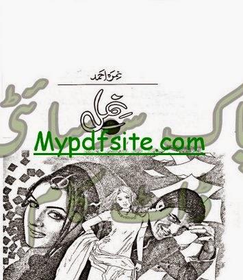 Namal Episode 1 to 7 By Nimra Ahmad