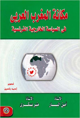 مكانة المغرب العربي في السياسة الخارجية الفرنسية - أيمن البار و منير بسكرى