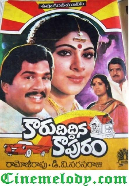 Karu Diddina Kapuram  Telugu Mp3 Songs Free  Download  1986