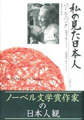 パール・バックの日本人観: <br>時代を超えた深い洞察力!