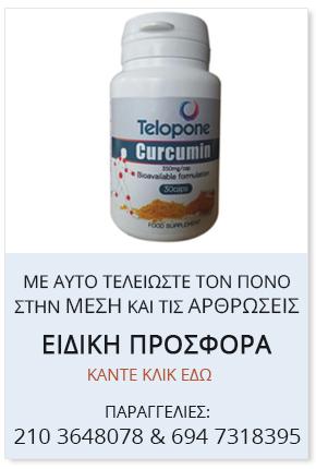 Telopone