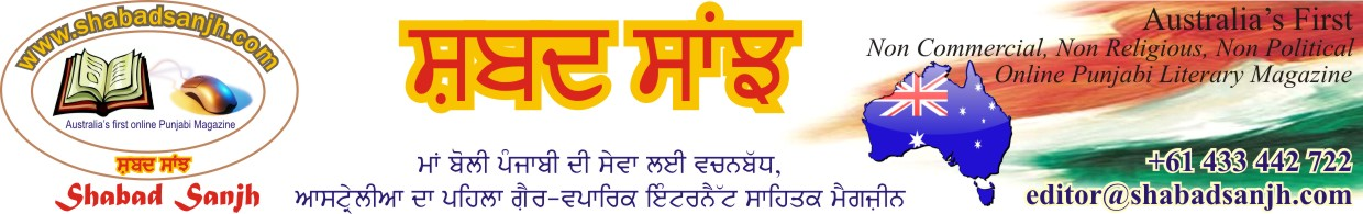 Shabad Sanjh about us