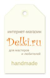 Магазин Delki