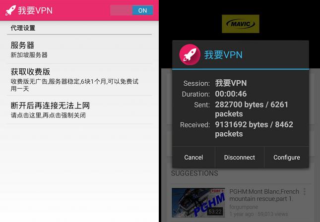 Android 免Root VPN APP 推薦:我要VPN APK 下載