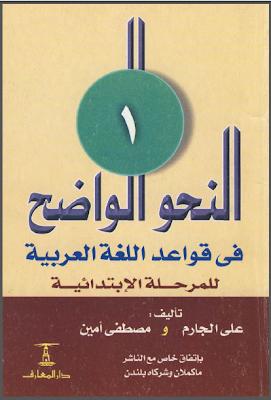 النحو الواضح في قواعد اللغة العربية للمرحلة الإبتدائية pdf