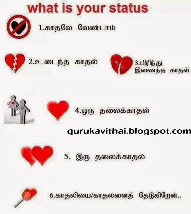 : love kavithai, latest love kavithai, kathal kavithai photos, love ...