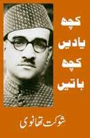 Kuch Yadein Kuch Batein By Shaukat Thanvi