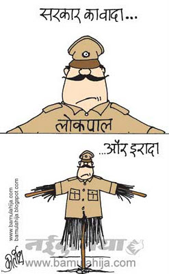 jan lokpal bill cartoon, India against corruption, congress cartoon, parliament, corruption cartoon, indian political cartoon, manmohan singh cartoon, anna hazare cartoon