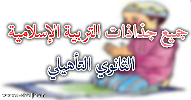 تحميل جذاذات التربية الإسلامية مستوى الثانوى التأهيلي