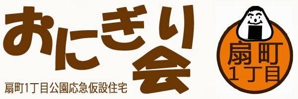 おにぎり会(扇町1丁目仮設住宅)