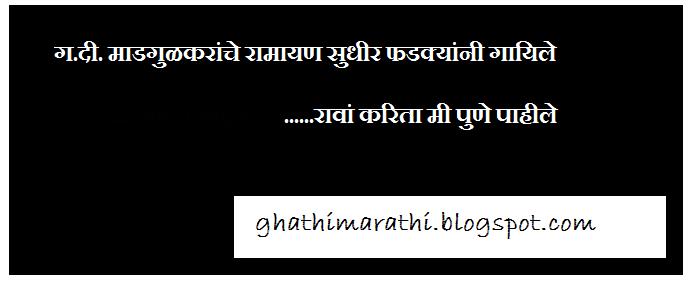 puneri ukhane in marathi   marathi kavita sms jokes ukhane