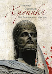 Књига 1. Георгије Сфранцес, ХРОНИКА - Пад Византијског царства