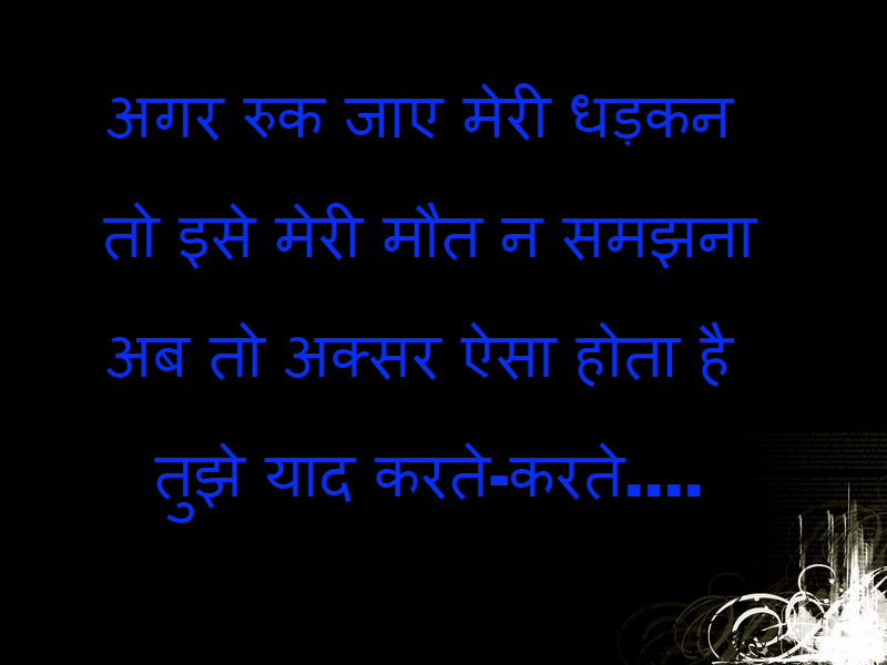 veg shayari in hindi for girlfriend