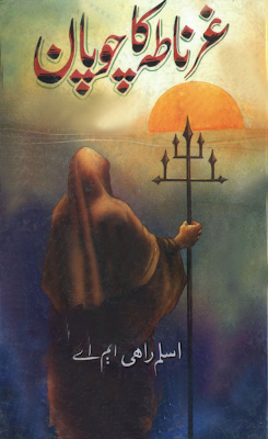 Gharnata Kay Chopaan By Aslam Rahi M.A Free Download Book