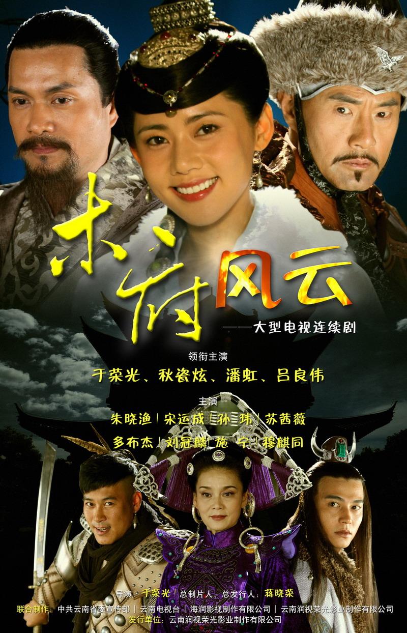M?c Ph? Phong V�n - Mu Fu Feng Yun