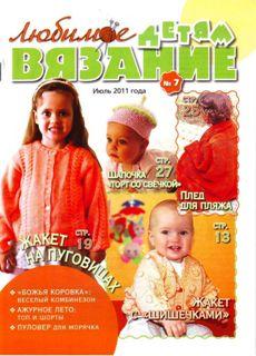 Любимое вязание детям № 7 2011