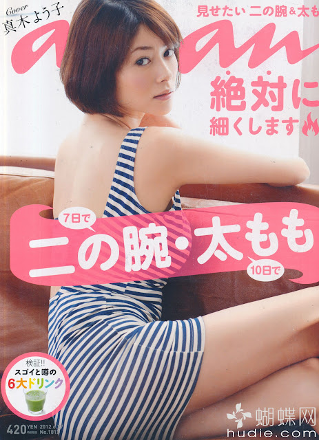 anan magazine scans vol 1812