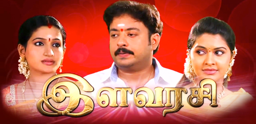 Elavarasi,25-01-2014, Episode 1030, Watch Online Elavarasi Serial Today, Sun tv serials,25th January 2014