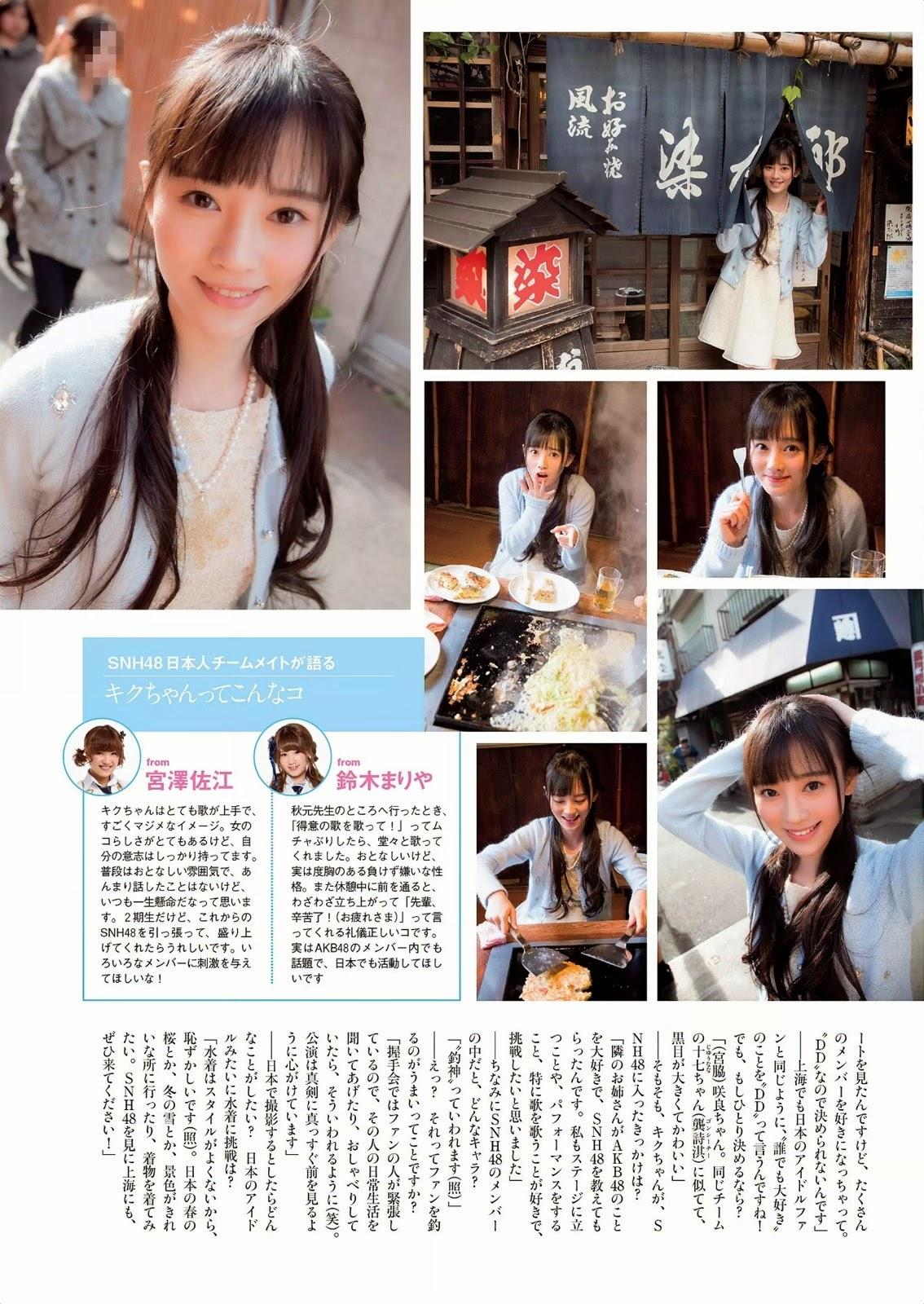Ju Jingyi 鞠婧祎 Weekly Playboy No 5 2015 Photos 07
