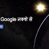 गूगल मैप से दुनिया को जानिये और भी बेहतर