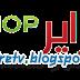 تردد قناة دزاير شوب الإعلانية الجزائرية.