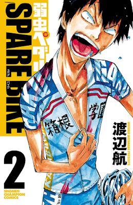 弱虫ペダル SPARE BIKE 第01-02巻 [Yowamushi Pedal - Spare Bike vol 01-02] rar free download updated daily