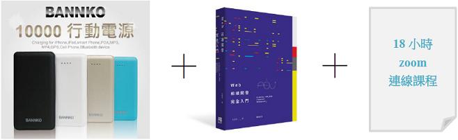 Web 前端開發新書上市 ╳ 完全入門課程活動