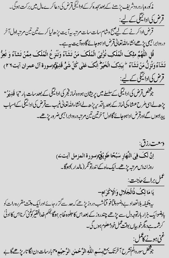 Bawaseer In Urdu