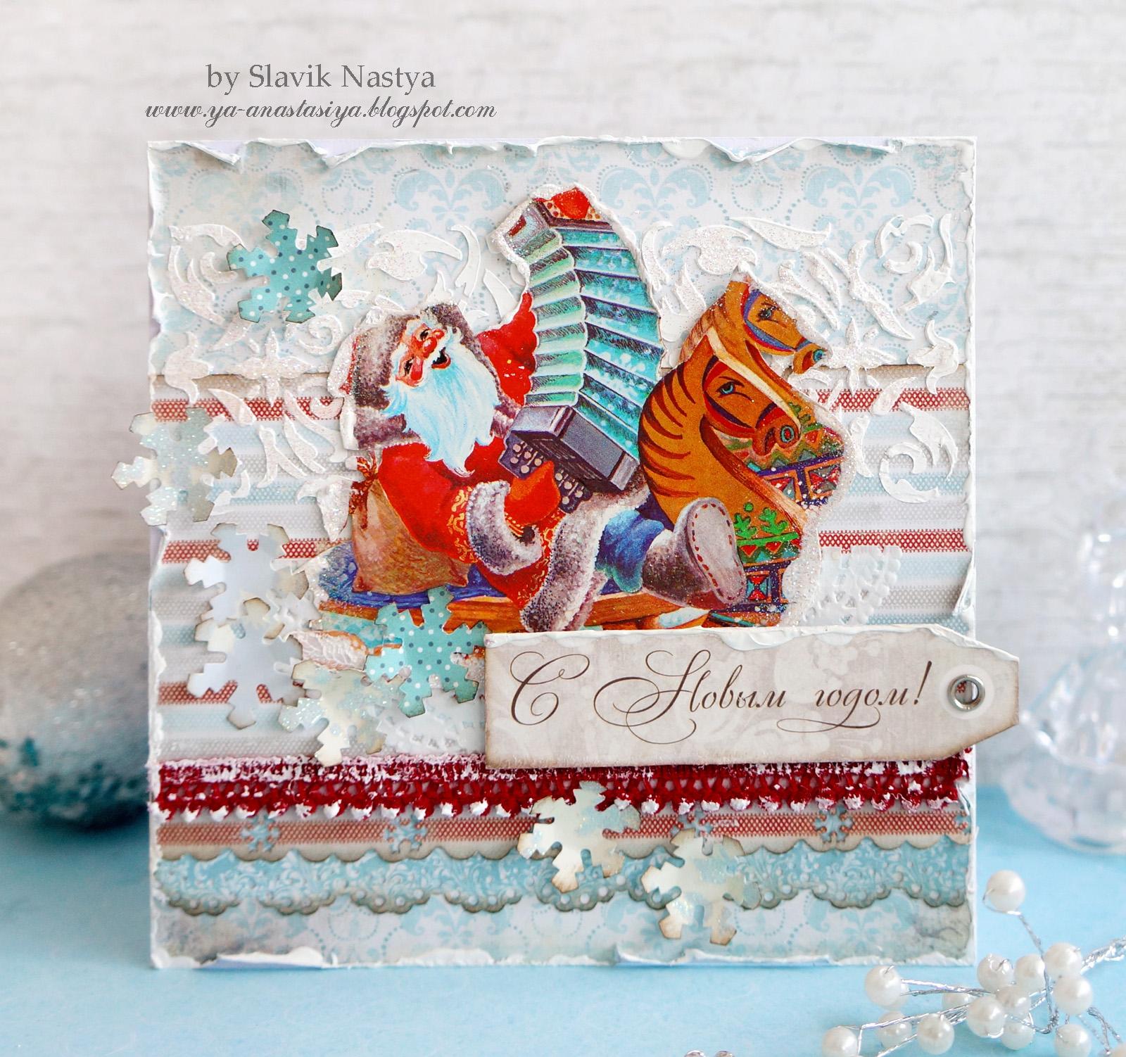 Новогодняя открытка для деда мороза своими руками