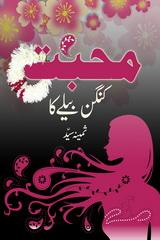 Mohabbat Kangan Bele Ka by Samina Sayed pdf