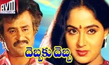 Debbaku Debb Telugu Mp3 Songs Free  Download -1991