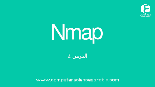 دورة (Network Mapper (Nmap الدرس :2