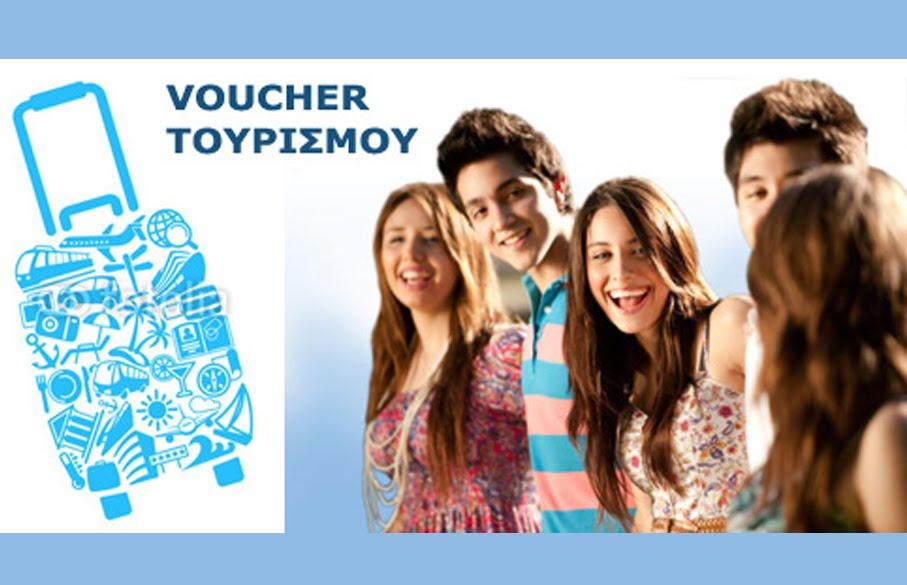 Ανακοίνωση Αποτελεσμάτων Voucher Τουρισμού