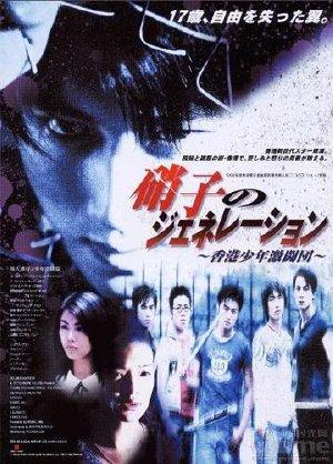 Thiếu Niên Trần Hạo Nam - Người Trong Giang Hồ 9 - The Prequel (1998)